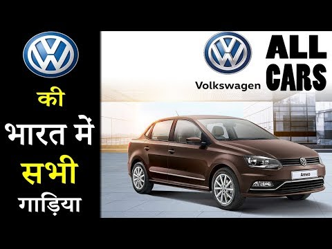 Volkswagen All Cars With Price In India 2019 (Explain In Hindi)