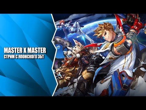 видео: Стрим master x master: Знакомство с новинкой от ncsoft