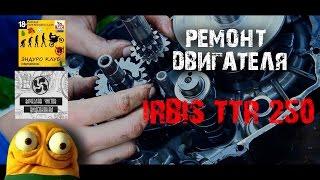 Жөндеу IRBIS TTR250