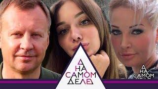 На самом деле - Любовница Вороненкова подозревает Максакову.  Выпуск  от 23.10.2017