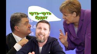 Меркель послушала Пopoшенко