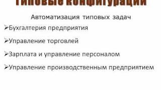 Что такое 1С:Предприятие 8? (Урок 1) www.avtexpert.ru
