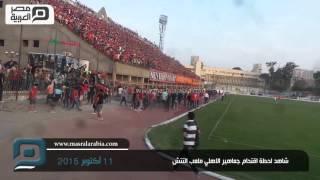 مصر العربية   شاهد لحظة اقتحام جماهير الاهلي ملعب التتش