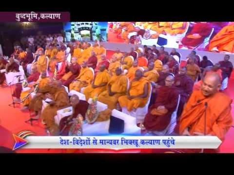 International Buddhist Conference Kalyan 2016 Day 2 nd 30 October