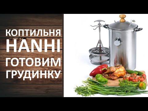 Коптильня HANHI. Как коптить грудинку на коптильне ХАНХИ. Простой рецепт горячего копчения.