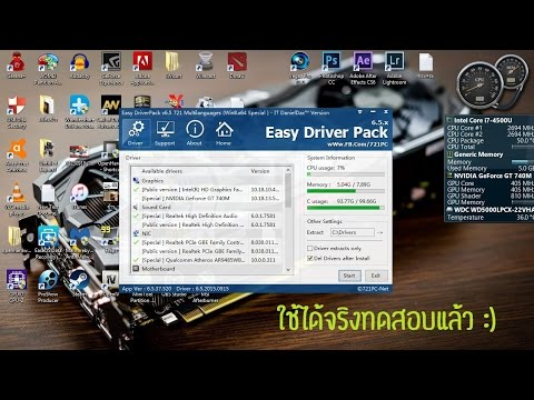 ดาวน์โหลด Auto Driver Windows 7 64bit 2017!! ใช้งานง่ายมาก - YouTube