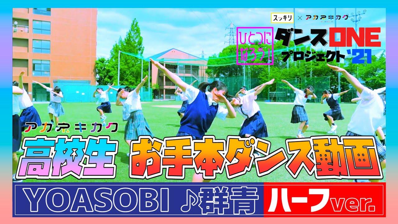高校生お手本【ダンスONE'21】♪群青/YOASOBI