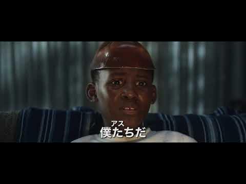 『アス』予告編90秒