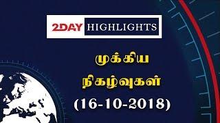 இன்றைய முக்கிய நிகழ்வுகள் (16-10-2018) - #MeToo | #Vairamuthu | #Chinmayee | #AmalaPaul