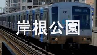 曲名は「謎」です。 湘南台からあざみ野までの駅名を 順番に歌います。 #駅名記憶向上委員会.