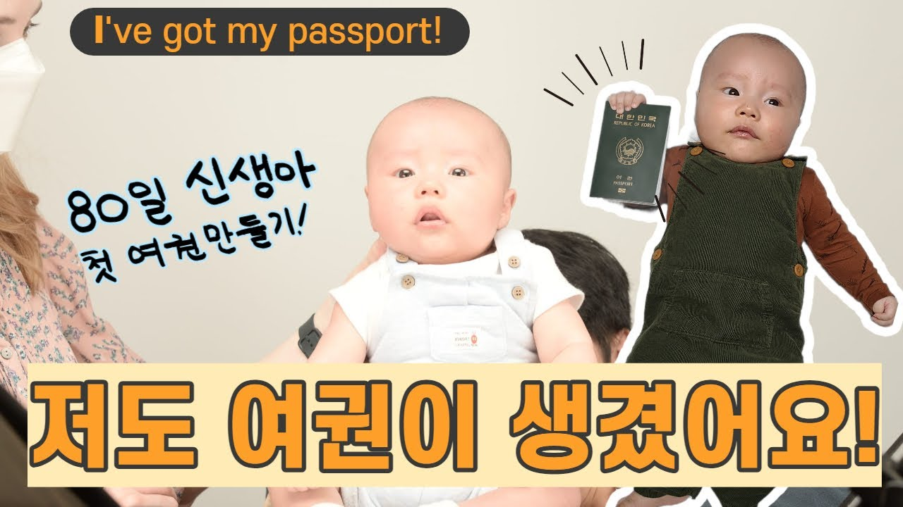 [ENG]I've got my passport!, 저도 여권이 생겼어요. 100일도 안된 신생아 여권만들기.?, AMWF, passport, 한국여권, 영국여권, 신생아, Baby