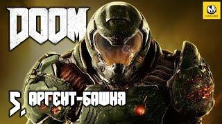 DOOM – Глава 5 (полное прохождение на русском, с комментариями) [PS4]