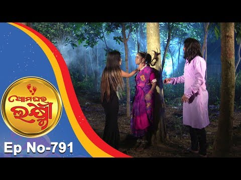 Ama Ghara Laxmi | Full Ep 791 | 17th Nov 2018 | Odia Serial – TarangTV