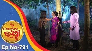 Ama Ghara Laxmi | Full Ep 791 | 17th Nov 2018 | Odia Serial - TarangTV