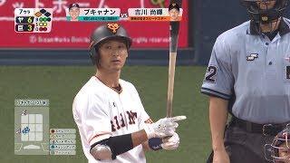 7/25 「巨人対ヤクルト」 ハイライト Fun! BASEBALL!!プロ野球中継2018 ...