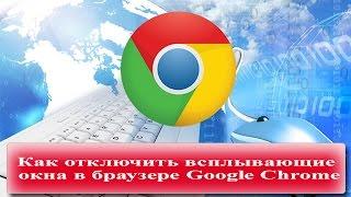 Как отключить всплывающие окна в браузере Google Chrome