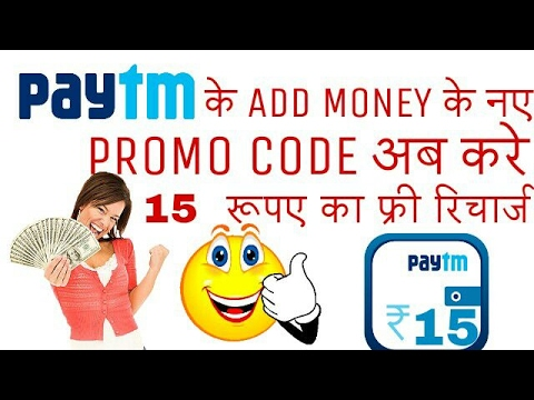 Free Paytm wallet Cash 15 Rs New Code 2017