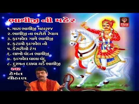 Bhathiji Ni Maher - Hemant Chauhan Bhajan | Bhathiji Maharaj New Songs | Latest Gujarati Songs 2017