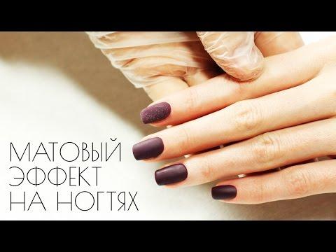 Матовые ногти темные