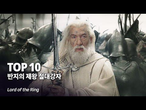 반지의제왕 특집 !! 가장 강력한 능력을 지닌 절대강자 Top 10