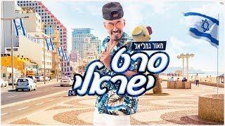מאור גמליאל - סרט ישראלי (קליפ רשמי) Maor Gamliel