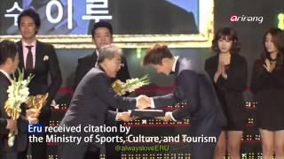 The 4th Korea Popular Culture & Awards Ceremony - ERU (이루)'