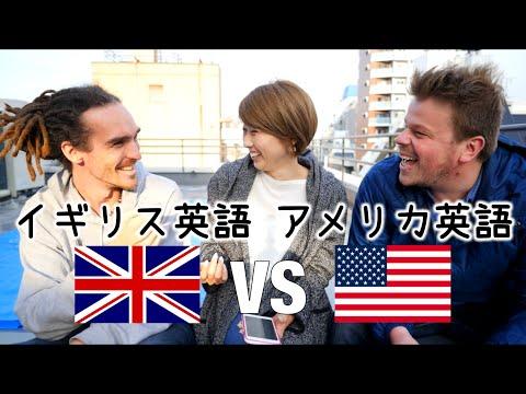 イギリス英語vsアメリカ英語!字幕付き!// British English vs American English!〔#425〕