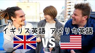 イギリス英語vsアメリカ英語!字幕付き!// British English vs American English!〔#425〕 thumbnail