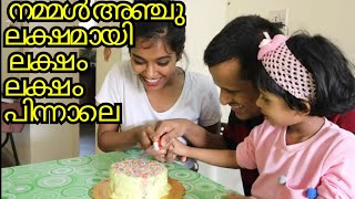 5 lakh Asvifamily|Tried out glass cake|Utter flop|Cake Without Cream, Cocoa Powder, Butter, Egg|Asvi