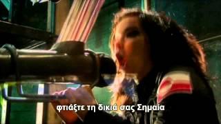 Björk - Declare Independence (Greek subs)