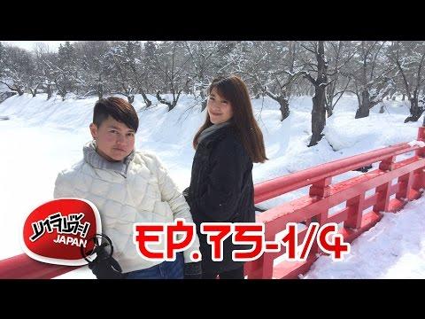 EP.75 - AOMORI (PART4)