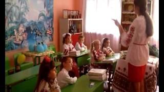 Фрагмент першого уроку класного керівника 1 класу Ващук Т В