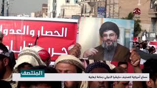 مساع أمريكية لتصنيف مليشيا الحوثي جماعة أرهابية  | تقرير يمن شباب
