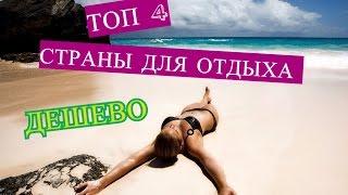 видео Лучшие пляжи Европы для бюджетного отдыха