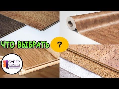 Всё о напольных покрытиях в одном видео | Как выбрать ламинат, пробку, ПВХ | Напольные покрытия