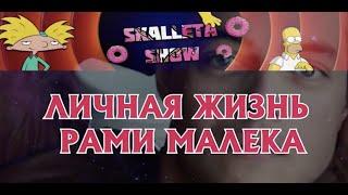 ЛИЧНАЯ ЖИЗНЬ РАМИ МАЛЕКА (Рами Саид Малек / Rami Said Malek)