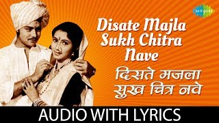 Disate Majla Sukh Chitra Nave with lyrics | दिसते मजला सुखचित्र | Anuradha Paudwal | Ashtavinayak
