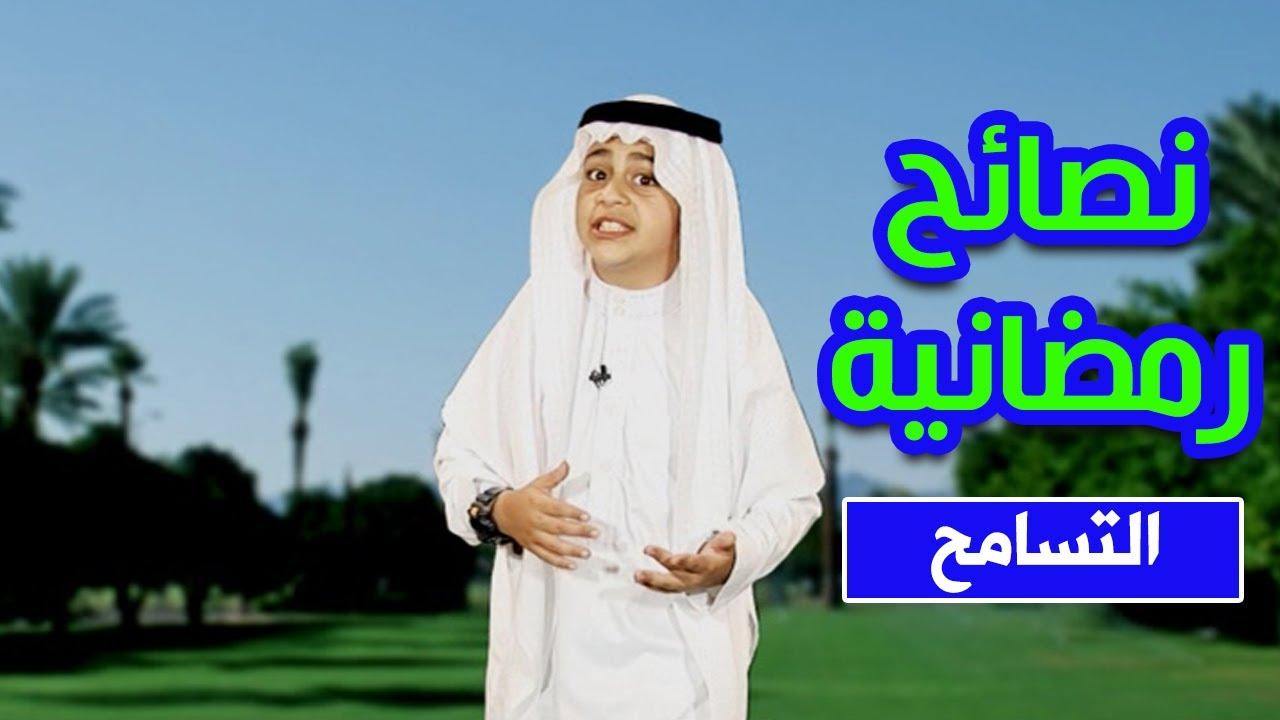 نصائح رمضانية (التسامح) - الوليد مقداد | طيور بيبي Toyor Baby