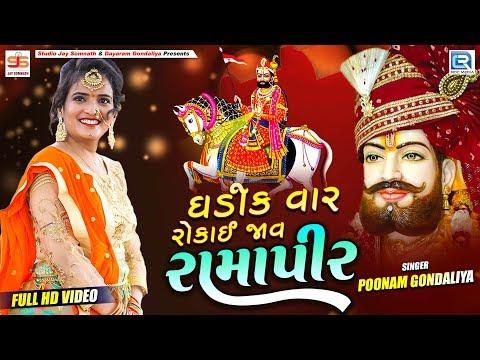 Poonam Gondaliya  Ghadik Var Rokay Jav Ramapir  Full Video  New Gujarati Song 2019  Rdc Gujarati