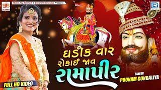 Poonam Gondaliya | Ghadik Var Rokay Jav Ramapir | Full Video | New Gujarati Song 2019 | RDC Gujarati