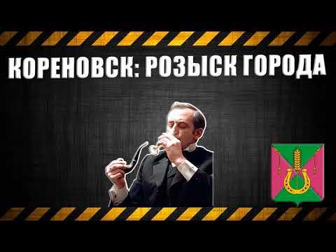 Кореновск: Розыск города