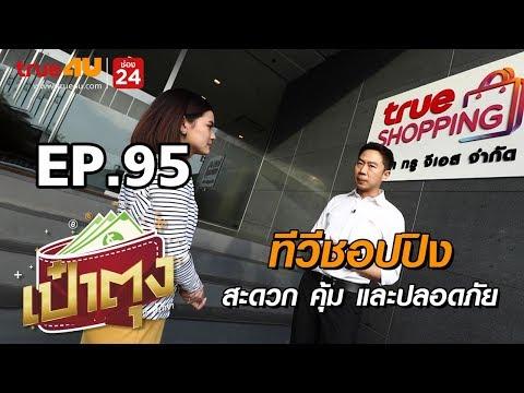 EP.95 - ทีวีชอปปิง สะดวก คุ้ม และปลอดภัย