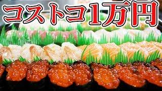 コストコで一万円食べきるまで帰れま10!!!リベンジ