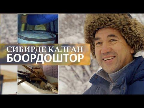 Сибирде калган боордоштор