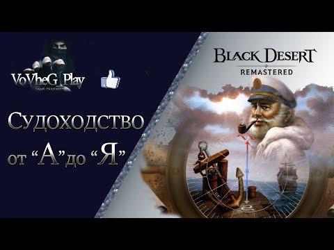 Black Desert Online.Прокачка мастерства судоходство от А до Я