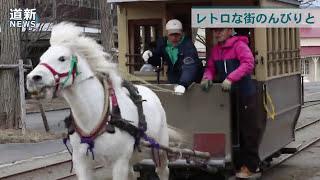 車窓からレトロな街並み 開拓の村で馬車鉄道走る (2017/04/08)北海道新聞