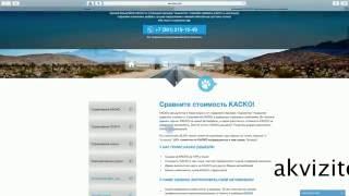видео Онлайн калькулятор КАСКО