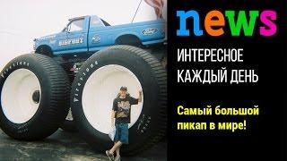 Самый большой пикап в мире - The biggest monster truck in the world