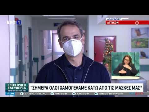 Newpost-Η δήλωση του Κ. Μητσοτάκη μετά τον εμβολιασμό