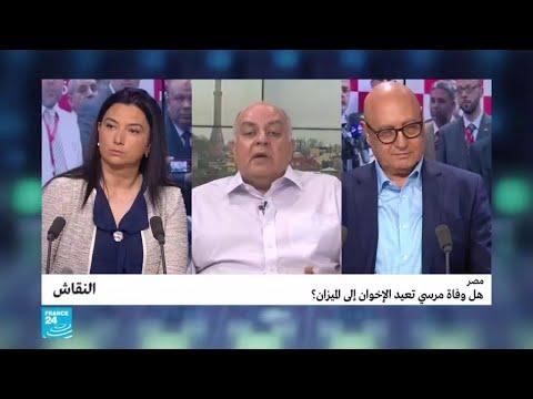 مصر.. هل وفاة مرسي تعيد الإخوان إلى الميزان؟